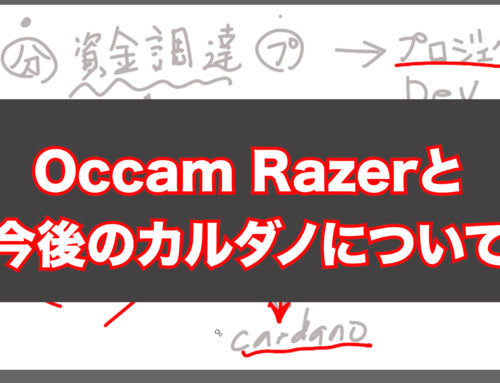 Occam Razorと今後のカルダノについて