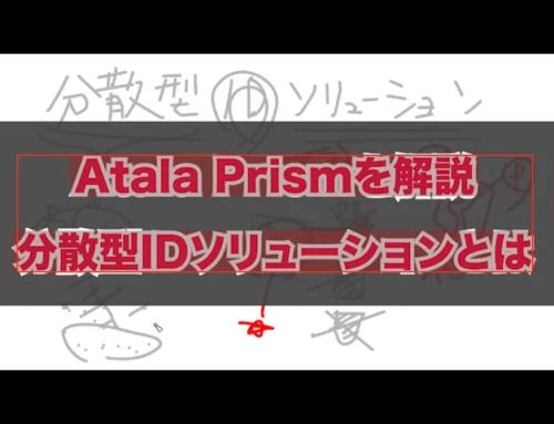Atala Prismを解説 分散型IDソリューションとは