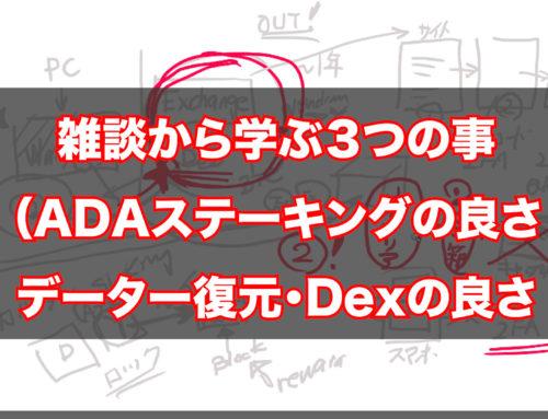 失敗談から学ぶ3つの事(ADAステーキングの良さ・空にしたゴミ箱のデーター復元(2段階認証)・DEXのニーズ)